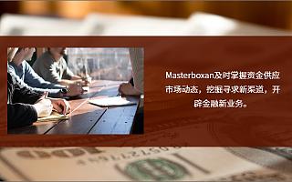 Masterboxan INC:欧洲金融复苏缓慢