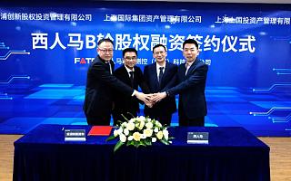 西人马完成B轮融资,上海金浦创新、上海国际资管和上国投共同领投