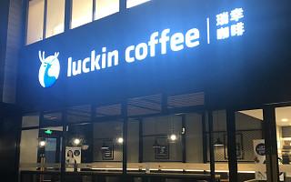 同意支付1.8亿美元罚款!瑞幸咖啡将于SEC达成和解