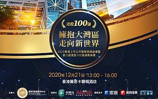 2020香港上市公司发展高峰论坛暨第八届港股100强颁奖典礼