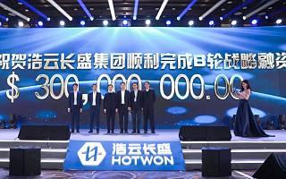 企业级数据中心服务商浩云长盛完成3亿美元股权融资