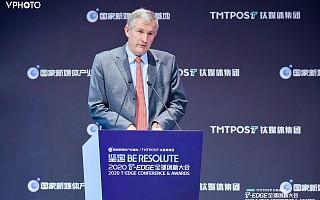 法国驻华大使:相信全球经济很快回到正轨,应坚持科技创新、国际合作   2020 T-EDGE全球创新大会