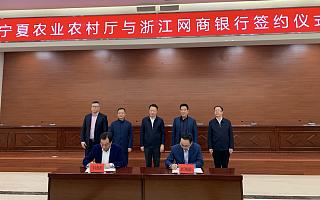 宁夏农业农村厅与网商银行签约:构建宁夏金融支农服务新机制