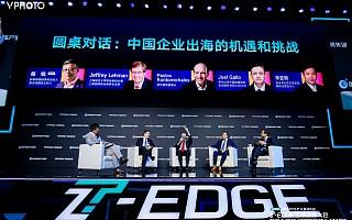 追问中国企业出海:挑战和机遇何在,要适应哪些新常态 | 2020 T-EDGE全球创新大会