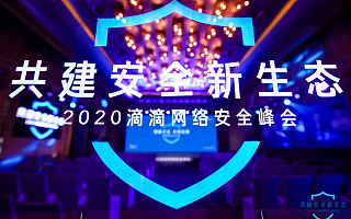 滴滴举办第四届网络安全峰会 聚焦安全攻防、数据和业务安全