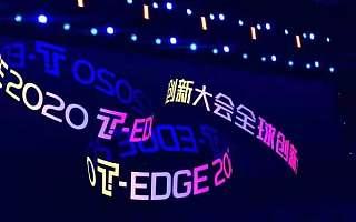 2020 T-EDGE Conference Kicks off in Beijing