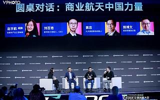 商业航天企业展现中国力量   2020 T-EDGE全球创新大会