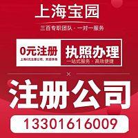 崇明注册公司-上海崇明园区招商-上海注册公司哪家好-注册公司流程