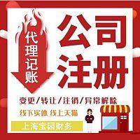 上海松江注册公司松江注册公司流程费用
