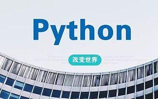 当下热门的编程语言Python,你真的了解吗?