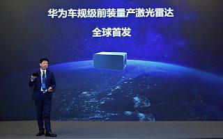 华为发布车规级前装量产激光雷达,年产10万套/线