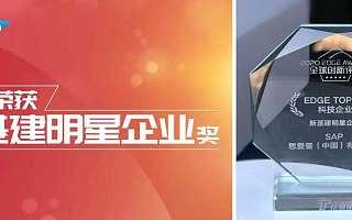SAP荣获2020EDGE Awards全球创新评选EDGE TOP 50科技企业「新基建明星企业」大奖