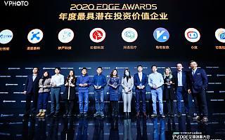 钛媒体 2020 EDGE Awards「年度最具潜在投资价值企业」揭榜