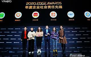 钛媒体 2020 EDGE Awards 全球创新评之 「年度企业社会责任先锋」揭榜