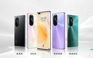 主打vlog,华为nova8系列手机正式发布丨钛快讯