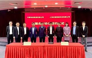 依图与中国电信签署战略合作,携手开创 5G+AI 融合发展时代