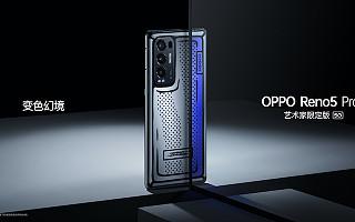 OPPO 带来了可电致变色的 Reno 5 Pro+ 艺术家限定版