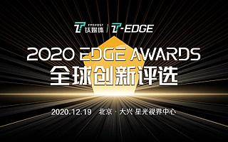 钛媒体 2020 EDGE TOP 50 投资机构榜单正式发布 | 2020 EDGE Awards