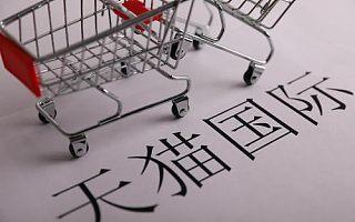 天猫国际新品牌入驻,知舟集团助力快速上线
