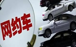 """本市这些网约车平台每万单投诉较多,其中""""曹操专车""""投诉居前"""