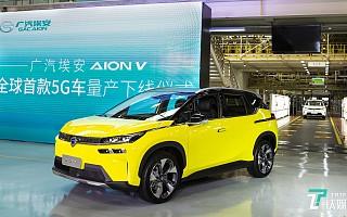 广汽埃安全球首款5G车AION V量产下线丨一线车讯