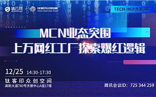 Tech in沙龙第二期丨MCN业态突围:上万网红工厂探索爆红逻辑