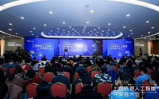 共议 AI 智能转型之路,WAIC 开发者·2020 上海临港人工智能开发者大会圆满落幕