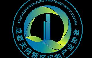 成都天府新区房地产业协会正式成立