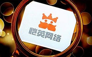 操纵证券市场,恺英网络实控人王悦被判5年半,被罚千万
