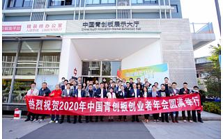 平台赋能 助力青创工作实现新跨越 ——2020年中国青创板创业者年会在穗举办
