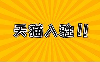 天猫入驻知舟集团:买天猫店好还是入驻好?哪一方式更省钱?