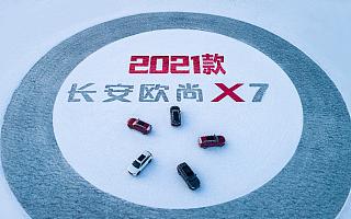 售价7.77万元起,搭载人脸识别、自动泊车,2021款长安欧尚X7发布上市|一线车讯