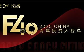 2020「F40中国青年投资人榜单」揭晓