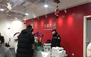 """实地探访学霸君:家长与物业起冲突报警,员工被通知""""面试"""""""