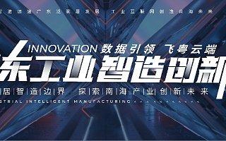 """聚焦陶瓷产业智能化痛点,""""广东工业智造创新大赛""""招募开启"""