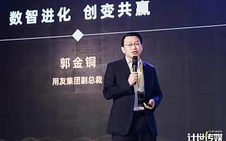 用友副总裁郭金铜:信息化已过时,现在企业靠数智化实现持续增长