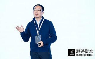 源码资本创始合伙人曹毅:投资于大变化、创新和质变