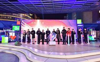 """政府与行业同频共振 2020 上海网络视听季 """"杨浦模式"""" 亮点足"""