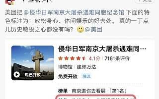 """大屠杀遇难同胞纪念馆竟被标""""休闲娱乐""""?美团致歉!"""