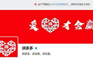 1.5虎哥晚报:虾米音乐宣布关停;拼多多知乎官方账号被禁言15天