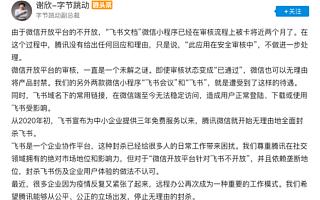 字节跳动副总裁:腾讯无理由封禁飞书系列产品