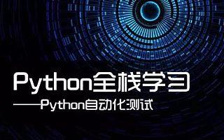 有了这套教程!学会武汉Python开发课程不是问题!