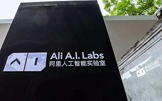 【产业互联网周报】阿里AI实验室回应关闭:已并入云智能;字节跳动诉微信:飞书系列产品被封禁;360引入国有资本,募资49.3亿元