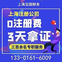 上海注册公司提供虚拟地址