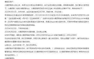 因业务发展方向调整,腾讯QQ兴趣部落将于2月26日正式停运