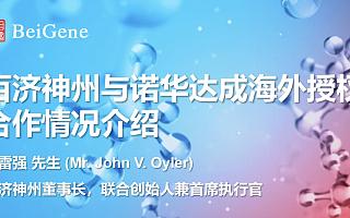 """中国生物制药""""出海""""提速,百济神州与诺华达成PD-1海外授权合作"""