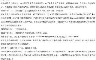 腾讯 QQ 兴趣部落将于 2 月 26 日正式停运