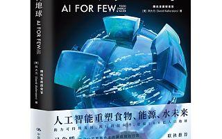【书评】腾讯启动碳中和规划,新书发布透露AI+环保新布局