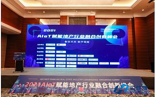 """""""智创未来 数字赋能""""2021 AIOT赋能地产峰会共探地产发展新趋势"""