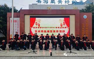 展特色  扬个性 共成长 ——四川天府新区白沙小学2020—2021学年上期艺术特色课程展示活动
